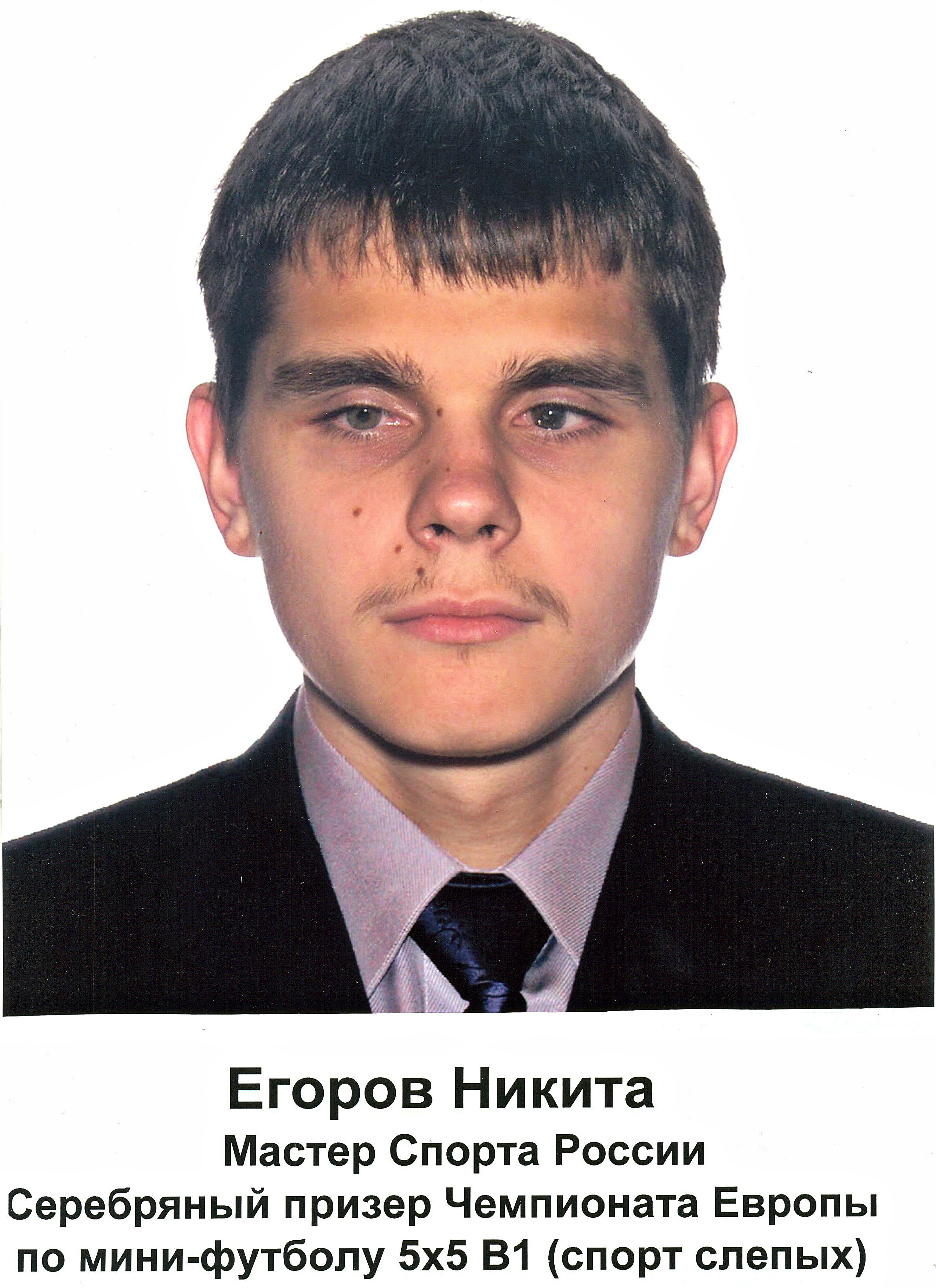 Егоров (2)