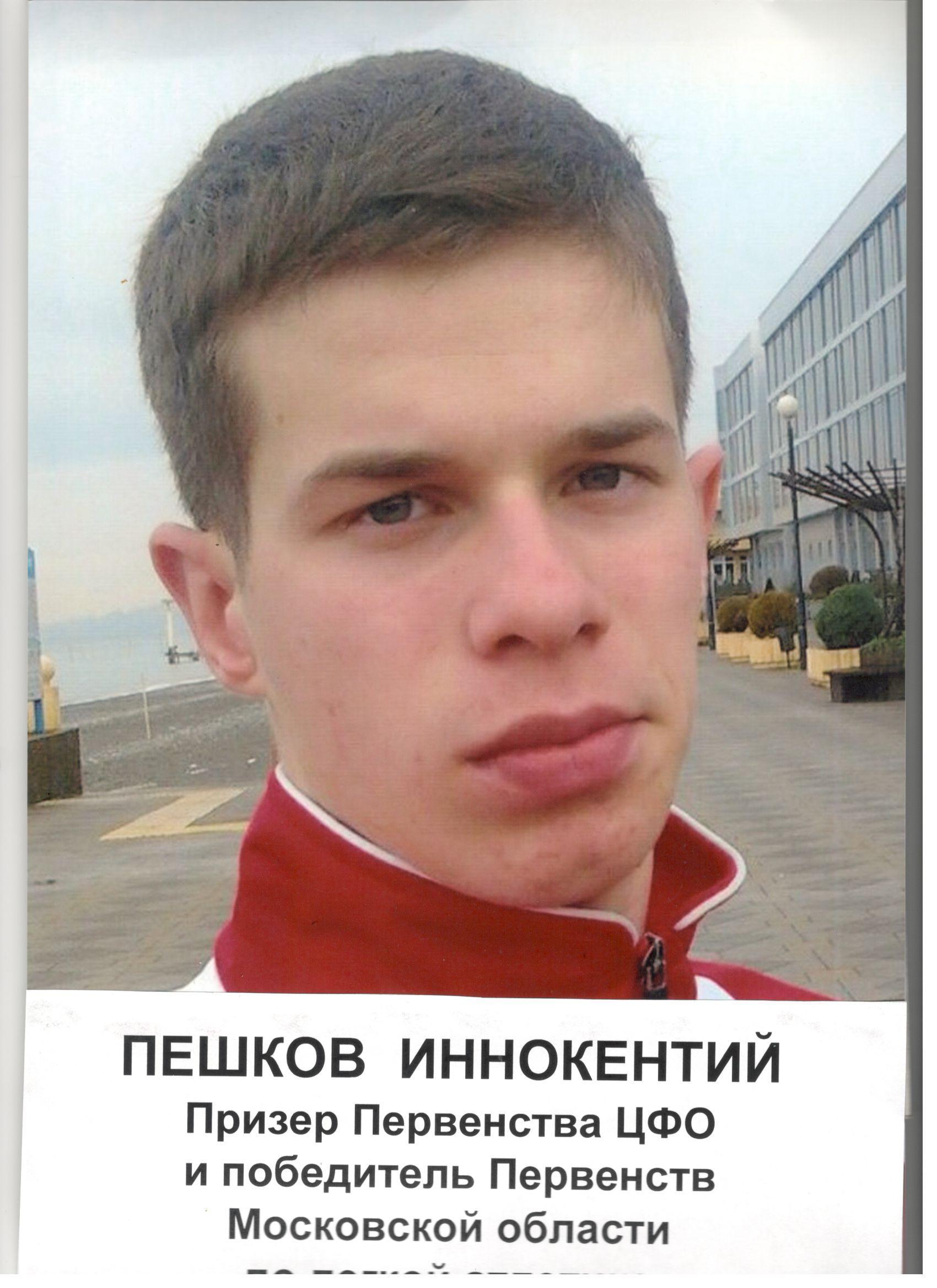 Пешков