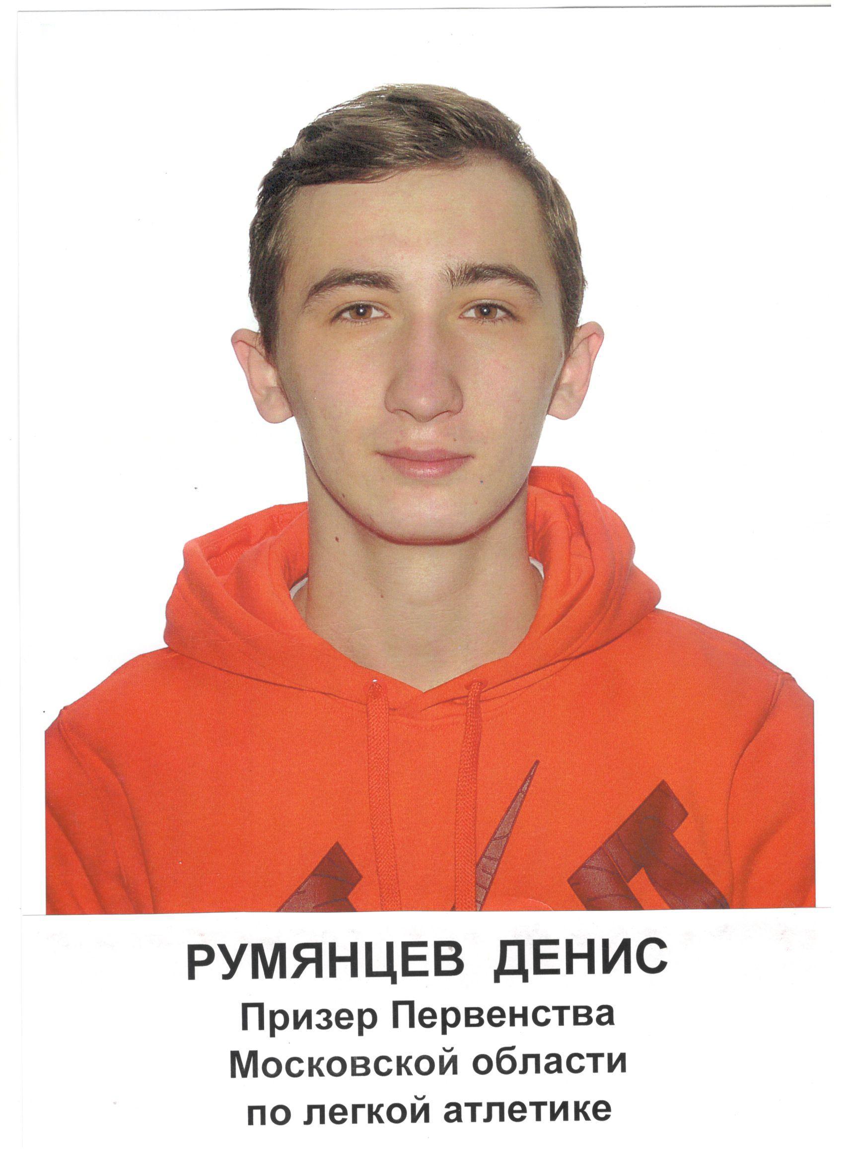 Румянцев Денис