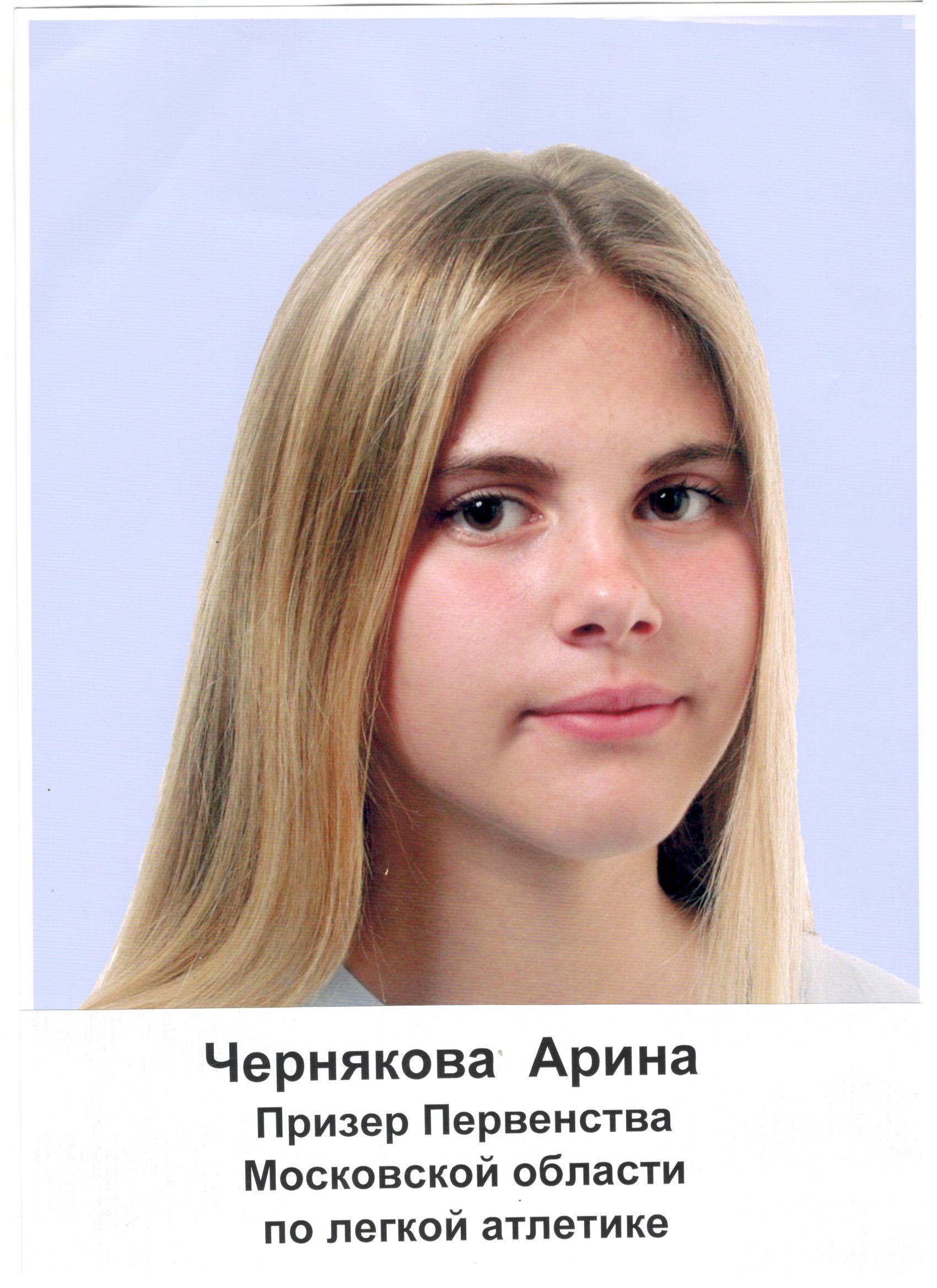 Чернякова Арина