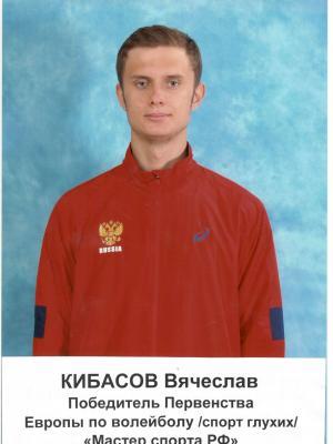 Кибасов