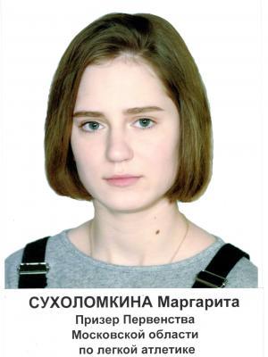 Сухоломкина Рита