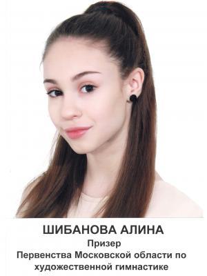 Шибанова Алина