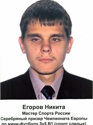 Егоров Никита
