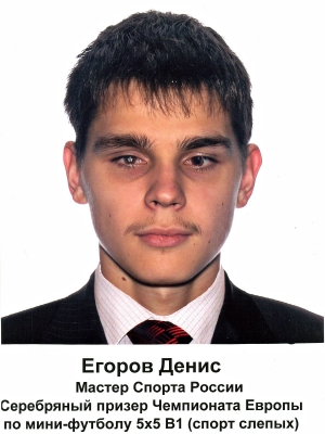 Егоров