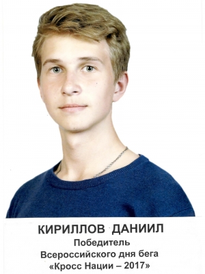Кириллов Даниил