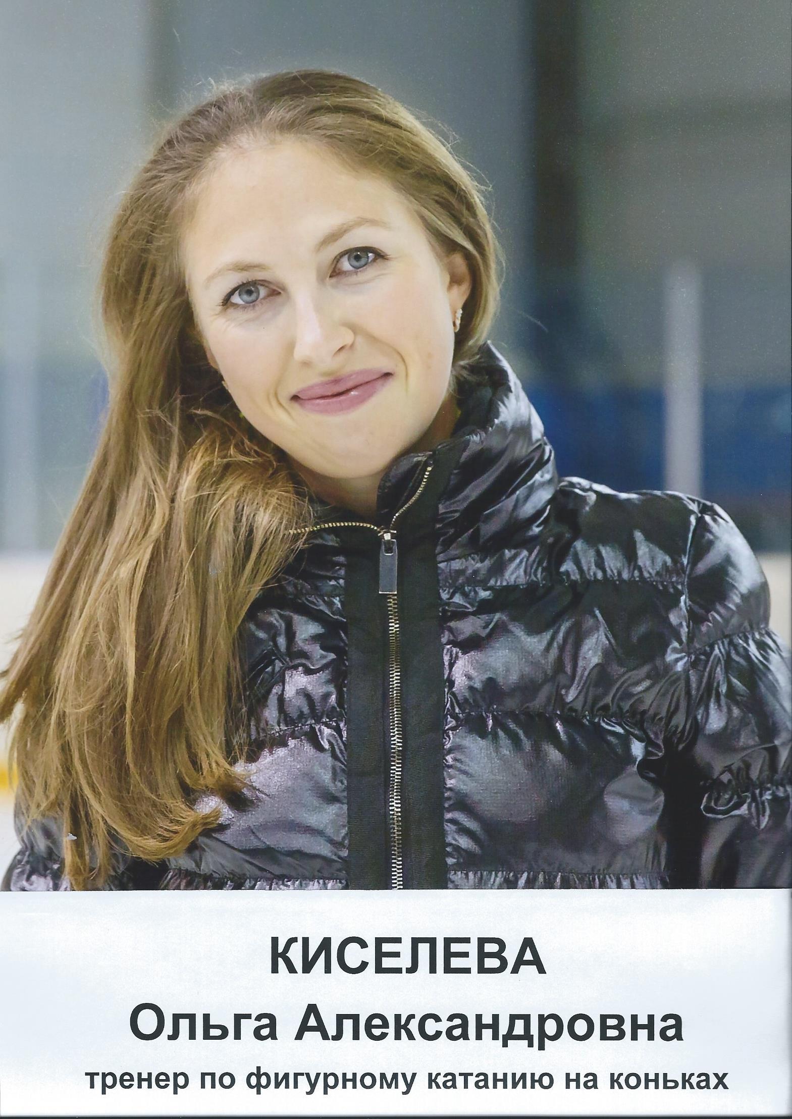 Киселева с подписью