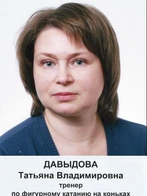 Давыдова 1