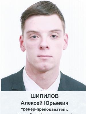 Шипилов