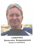 Валентина-Самарина