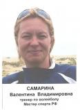Валентина Самарина