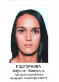 Марина Подгорнова
