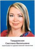 Твердовская Светлана