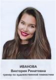 Иванова ВР