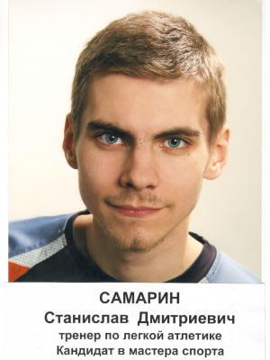 Самарин Станислав Дмитриевич